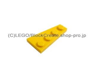 #41770 ウェッジプレート 4x2 左  【黄色】 /Wing 4x2 Left :[Yellow]