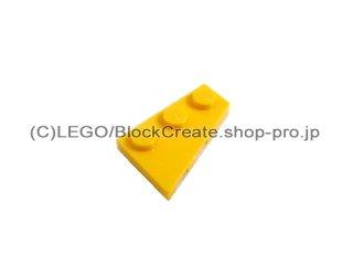 #43722 ウェッジプレート 2x3 右  【黄色】 /Wing 2x3 Right :[Yellow]