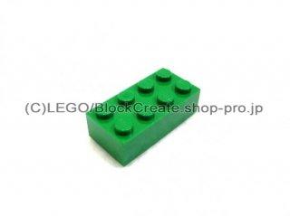 #3001 ブロック 2x4 【緑】 /Brick 2x4:[Green]