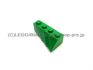 #43721 ウェッジ  4x2  スロープ 左  【緑】 /Wedge 4x2 Sloped Left  :[Green]