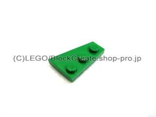 #43723 ウェッジプレート 2x3 左  【緑】 /Wing 2x3 Left :[Green]