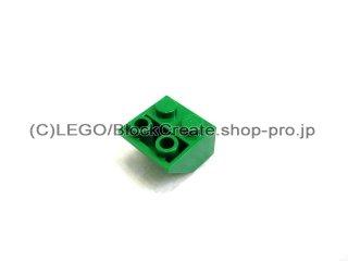 #3660 逆スロープ 45°  2x2  粗い  【緑】 /Slope 45°  2x2 Inverted with Rough Surface  :[Green]