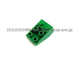 #3747 逆スロープ 33°  2x3  粗い  【緑】 /Slope 33°  2x3 Inverted with Rough Surface  :[Green]