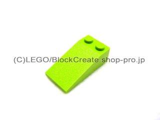 #30363 スロープ ブロック 18° 4x2  粗い  【黄緑】 /Slope Brick 18° 4x2 with Rough Surface  :[Lime]