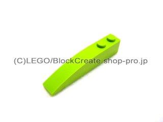 #42022  スロープ カーブ 1x6   【黄緑】 /Slope Curved 6x1  :[Lime]