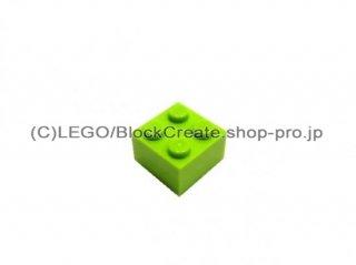 #3003 ブロック 2x2 【黄緑】 /Brick 2x2:[Lime]