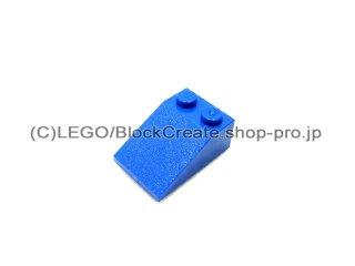 #3298 スロープ ブロック 33° 2x3 粗い  【青】 /Slope Brick 33° 2x3 with Rough Surface  :[Blue]