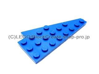 #3933 ウェッジプレート  4x8 ウイング 左  【青】 /Wing 4x8 Left :[Blue]