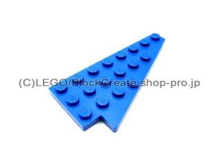 #3934 ウェッジプレート  4x8 ウイング 右  【青】 /Wing 4x8 Right :[Blue]