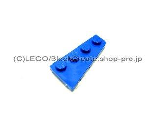 #41769 ウェッジプレート 4x2 右  【青】 /Wing 4x2 Right :[Blue]
