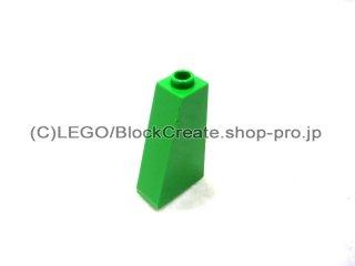 #4460 スロープ ブロック 75° 2x1x3   【ブライトグリーン】 /Slope Brick 75° 2x1x3  :[Bt,Green]