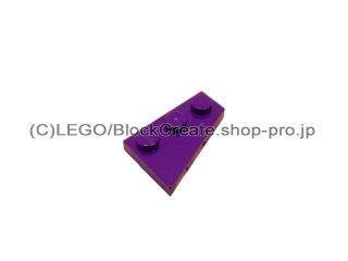 #43722 ウェッジプレート 2x3 右  【ダークパープル】 /Wing 2x3 Right :[Dark Purple]