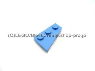 #43722 ウェッジプレート 2x3 右  【ミディアムブルー】 /Wing 2x3 Right :[Md,Blue]