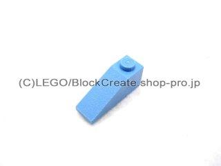 #4286 スロープ ブロック 33° 1x3  【ミディアムブルー】 /Slope Brick 33° 1x3  :[Md,Blue]