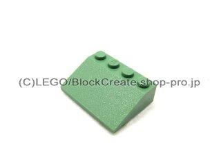 #3297 スロープ ブロック 33° 3x4 粗い  【サンドグリーン】 /Slope Brick 33° 3x4 with Rough Surface  :[Sand Green]