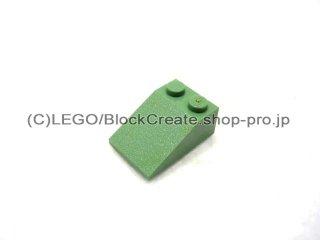 #3298 スロープ ブロック 33° 2x3 粗い  【サンドグリーン】 /Slope Brick 33° 2x3 with Rough Surface  :[Sand Green]