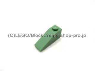 #4286 スロープ ブロック 33° 1x3  【サンドグリーン】 /Slope Brick 33° 1x3  :[Sand Green]