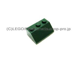 #3038 スロープ ブロック 45° 2x3 滑らか  【濃緑】 /Slope Brick 45° 2x3 with Smooth Surface  :[Dark Green]