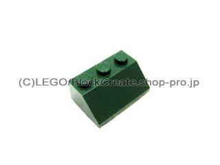 #3038 スロープ ブロック 45° 2x3 粗い  【濃緑】 /Slope Brick 45° 2x3 with Rough Surface  :[Dark Green]