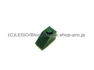 #3040 スロープ ブロック 45° 2x1 粗い  【濃緑】 /Slope Brick 45° 2x1 with Rough Surface  :[Dark Green]