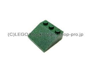 #4161 スロープ ブロック 33° 3x3  【濃緑】 /Slope Brick 33° 3x3  :[Dark Green]