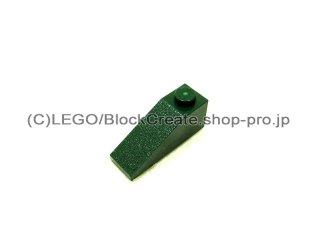 #4286 スロープ ブロック 33° 1x3  【濃緑】 /Slope Brick 33° 1x3  :[Dark Green]