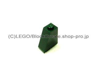 #60481 スロープ ブロック 65°  2x1x2  【濃緑】 /Slope Brick 65°  2x1x2  :[Dark Green]