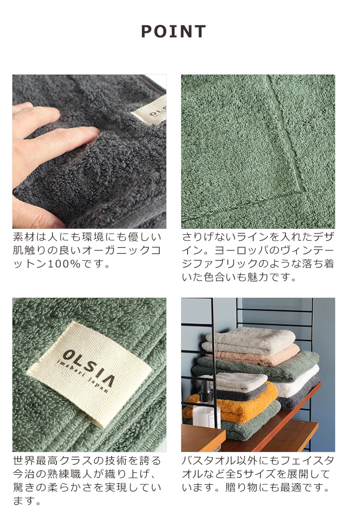 OLSIA Premium Cotton バスタオル