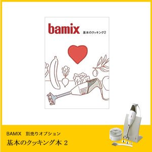 BAMIX レシピBOOK 基本のクッキング 2