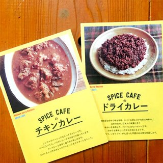 SPICE CAFE レシピ付きスパイスセット