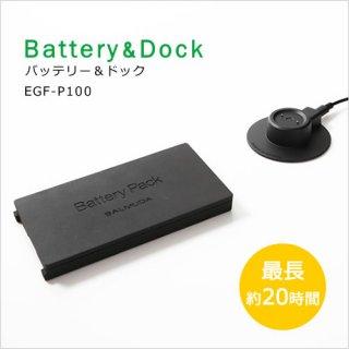バルミューダ The GreenFan用バッテリー&ドック  EGF-P100