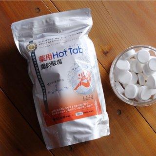 薬用ホットタブ 重炭酸湯 100錠入り 炭酸泉タブレット