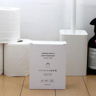 木村石鹸 トイレタンクの洗浄剤