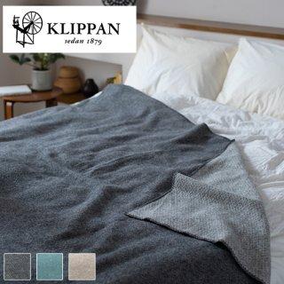 KLIPPAN クリッパン ウールスロー シングル 130×200cm ピーク / ゴットランド