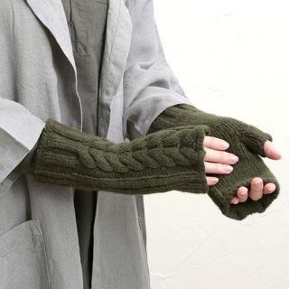 AND WOOL 手編み機で編んだ メリノウール・ケーブル編み アームウォーマー