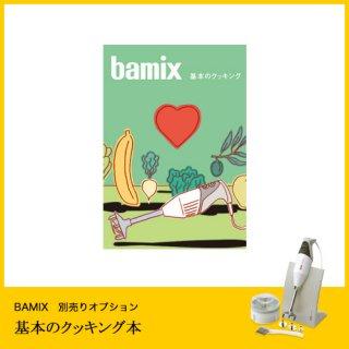 BAMIX レシピBOOK 基本のクッキング