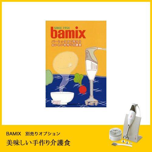 BAMIX レシピBOOK バーミックスで作ろう美味しい手作り介護食