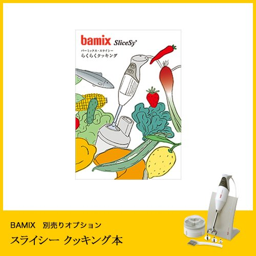 BAMIX レシピBOOK スライシーらくらくクッキング