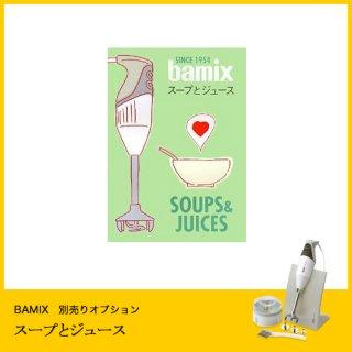BAMIX レシピBOOK スープとジュース