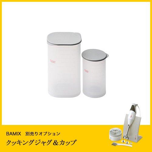 BAMIX 別売りオプションパーツ クッキング ジャグ&カップ