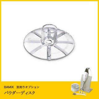 BAMIX 別売りオプションパーツ パウダーディスク
