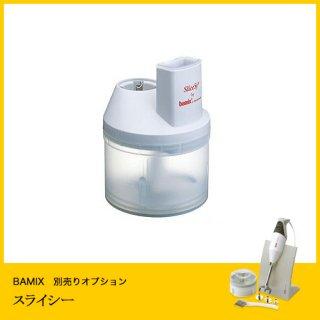BAMIX 別売りオプションパーツ スライシー