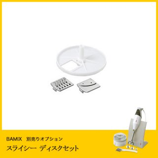 BAMIX 別売りオプションパーツ スライシーディスクセット