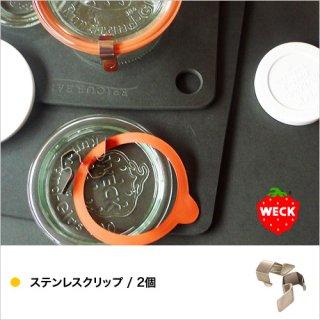 WECK ステンレスクリップ 2個セット