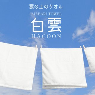 白雲タオル Hacoon フェイスタオル&バスタオル セット