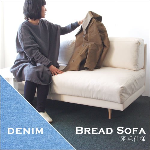 Dress a sofa Bread sofa 羽毛仕様 Denim