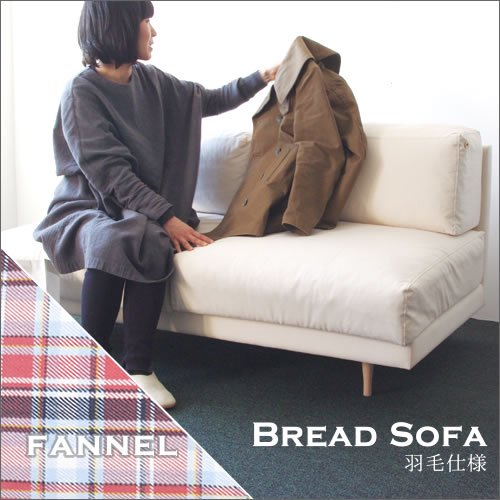 Dress a sofa Bread sofa 羽毛仕様 Flannel