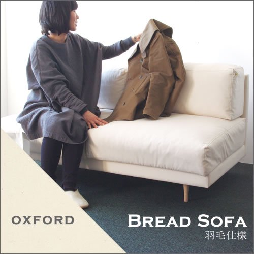 Dress a sofa Bread sofa 羽毛仕様 Oxford
