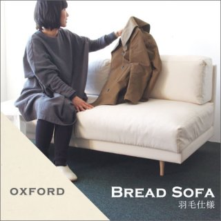 Dress a sofa<br>Bread sofa 羽毛仕様 Oxford