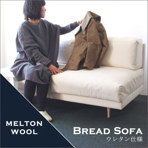 Dress a sofa Bread sofa ウレタン仕様 MeltonWool